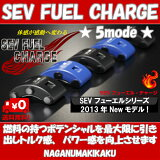 【送料無料!】NewSEVFuelCharge3mode/エンジン/燃費/フューエルチャージ/SEV/セブ/FuelCharge/フューエルチャージ/5モード/カーグッズ/自動車部品/エンジン/性能/効果/シャーシ/燃費/チューニングパーツ/カスタムパーツ/カーパーツ/カー用品/部品/パーツ