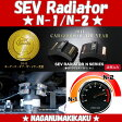 【SEV Radiator N-1/セブ ラジエター N-1】【送料無料】
