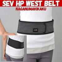セブHPウェストベルト/SEVベルト/腰痛ベルト/肩こり/首の疲れ/SEV/サポーター/肩こり/ウェストベルト/スポーツ/コルセット/SEVグッズ/健康グッズ/健康/健康アクセサリー/健康/SEV健康/Looper/体調不良/ライン/セブ