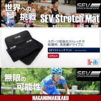 【SEVStretchMat】【セブストレッチマット】【プレゼント付/送料無料】【レビューを投稿してさらにプレゼント】【アスリートレーベル・SEVスポーツ】