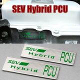 SEVHybridPCU