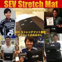 SEVStretchMatセブストレッチマット/SEVStretchMat/セブストレッチマット/アスリートレーベル/SEVスポーツ/SEVグッズ/SEVアクセサリー/肩こり/腰痛/ヨガマット/ヨガ/ストレッチ/アスリート