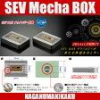 SEV Mecha BOX セブ メカボックス・送料無料/チューニングパーツ/カスタムパーツ/カーパーツ/カー用品/部品/パーツSEV Mecha BOX セブ メカボックスSEV セブ