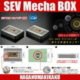 SEVMechaBOXセブメカボックス送料無料プレゼント付レビューを書いてさらにプレゼント