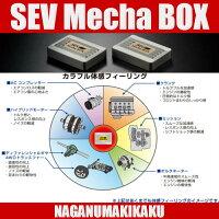 SEVMechaBOXセブメカボックス送料無料プレゼント付レビューを書いてさらにプレゼント2014年11月8日土曜日に予約順に発送開始いたします