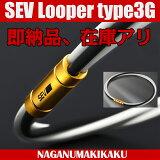 SEVLoopertype3G即納品、在庫アリ/哀川翔モデルカラー白・黒・白/人気のモデルカラー黒・白・黒/サイズ46cm・48cm14時までにご注文の場合即日発送いたします。