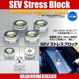 SEVStressBlock/���֥��ȥ쥹�֥�å�/SEVGENKIMOBILITYSERIES