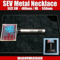 SEVセブメタルネックレス・SEVMetalNecklaceサイズSM・MLプレゼント付/送料無料/レビューを投稿して頂くとさらにプレゼント・アスリートレーベル・SEVスポーツ