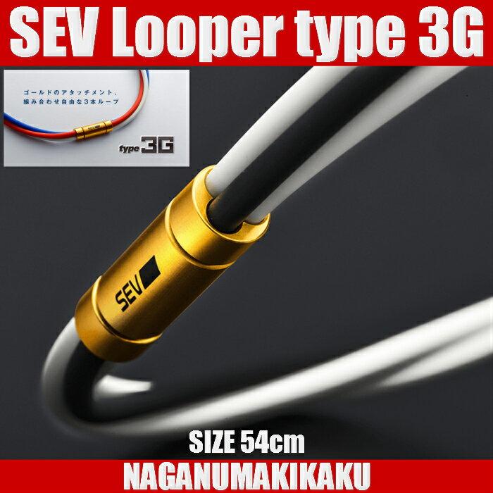SEV Looper type3G/セブ ルーパータイプ3G サイズ54cmカラー全9色から3色お選びください 1年保証付 プレゼント付SEVネックレス 健康ネックレス 健康アクセサリー 哀川翔ネックレス スポーツネックレス:ナガヌマキカク