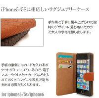 iPhone5/iPone5S/iPone6用編込みレザー手帳型ケース/レビューを投稿して定型外郵便にて送料無料/アイフォン5ケース/アイフォン5Sケース/アイフォン6ケース/革/編み込み/手帳au/docomo/softbank