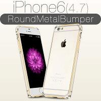 iPhone6(4.7インチ)用ラウンドメタルバンパー0.7mm極薄(シャンパンゴールド)