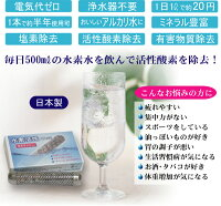 ゼオライト入り・水素活性スティック【2個以上購入で送料無料】