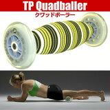 クワッドボーラー・TPQuadballer