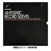 NAGAOKA帯電防止LPレコード保護内袋スタットディスクファイル50枚入りRS-LP2