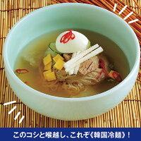 冷麺盛り付けイメージ