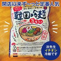 冷麺定番人気