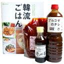 これさえあれば今すぐ韓国料理が作れる!ポイントを押えた分かりやすい料理本とアレコレ使える基...