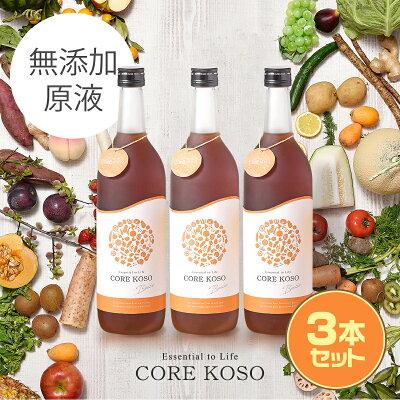 COREKOSOBasic3本セット