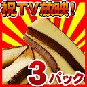 祝TV放映! 日本TV【ヒルナンデス!】にて紹介されました!訳ありスイーツ★幸せの黄色いカステ...