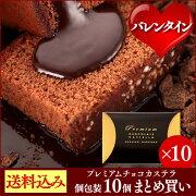 バレンタイン ゴールド ボックス
