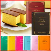ショコラリーブル 幸せの黄色いカステラ個包装2個 STFN