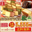 新春 福袋 スイーツ 2019 お菓子 松 長崎カステラ 0.6号 5本+チョコ 0.5号 + 0. ...