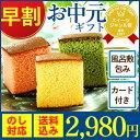 お中元 早割 スイーツ あけぼの 長崎カステラ 2本 風呂敷包みセット...