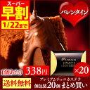 【早割】【義理チョコ】ゴールドボックス×20個【バレンタイン ギフト】 VDX0