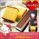 【冬】はんなりキティ 幸せの黄色いカステラ0.6号【バレンタイン ギフト】 VD17