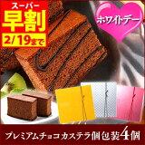 【義理チョコ】チョコカステラ個包装4個入り【バレンタインギフト】VDSI