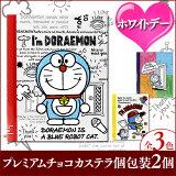 【義理チョコ】I'mDoraemonBOOK型(個包装2個)【バレンタインギフト】VDFR