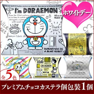 【義理チョコ】ドラえもんI'mDoraemon【バレンタインギフト】VDXH