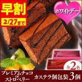 【早割】【義理チョコ】エレガンスボックス(個包装3個)【バレンタインギフト】VDJ9