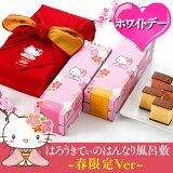 【春】はんなりきてぃ風呂敷セット幸せの黄色&いちごカステラ0.6号【ホワイトデーギフト】WDSQ