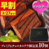【義理チョコ】マジェスタボックス(個包装10個)【バレンタインギフト】VDKW