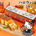 ハロウィン お菓子 プレゼント ハローキティ パンプキン カ
