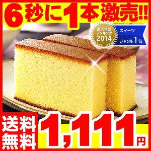 幸せの黄色いカステラ0.8号【送料無料】