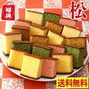 新春 スイーツ 福袋 松 [お菓子 2020 長崎 カステラ 0.6号 6本 チョコ 予約 食品 詰 ...