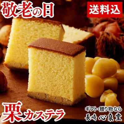 敬老の日 [ プレゼント ギフト スイーツ 和菓子 ] 栗 えがお 長崎カステラ KRA0