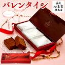バレンタイン [ お菓子 義理 ギフト ]エレガンス 個包装 3個 [大量 会社 チョコレート 職場 おすすめ プチギフト おしゃれ ばらまき 感謝 ありがとう 人気 配る プレゼント 人気 安い チョコ カステラ 2021 ]VDJ9