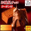 お味見 [ チョコレート チョコ 送料無料 ] チョコカステラ 0.5号 2本 [ 義理チョコ 会社用 2021 お菓子 和菓子 スイーツ 友チョコ ]VD1Uの商品画像