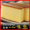 心泉堂◆幸せの黄色いカステラ(1号)【モンドセレクション金賞】