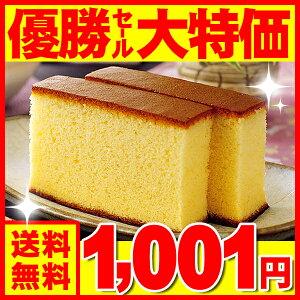 スーパーセールで一番売れたスイーツ★レビュー1万件突破♪幸せの黄色いカステラ1号【10切れ】...