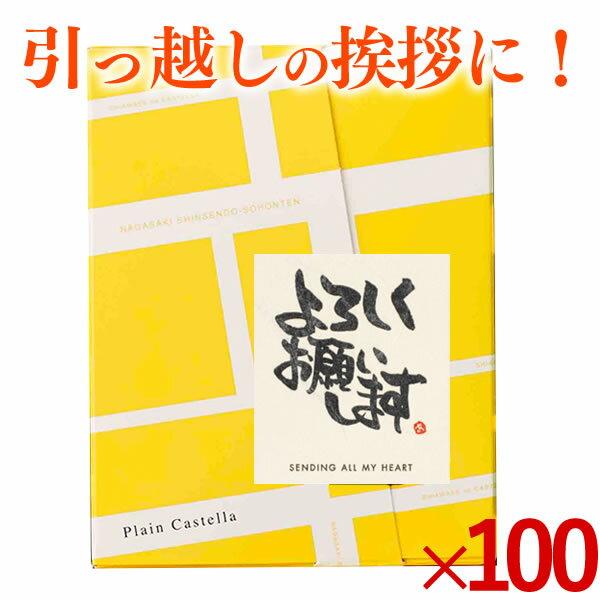 和菓子, カステラ  300 500 100 TK20x100