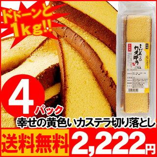 【タイムセール】訳ありお徳用 幸せの黄色いカステラ切り落とし4パック SL TW00x4
