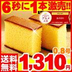 【6時間タイムセール】幸せの黄色いカステラ0.8号≪3本購入でおまけ付≫【送料無料】【北海道お届けは送料500円加算】 SL T801