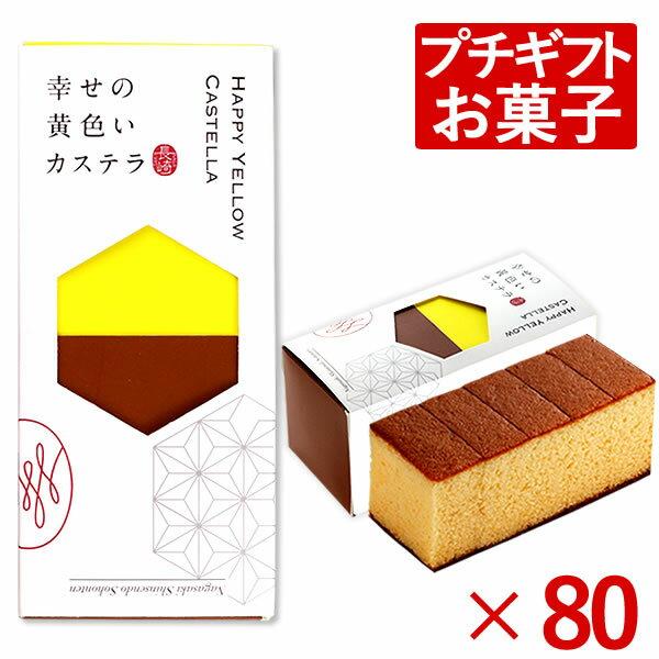 和菓子, カステラ  1000 0.3 80 T300x80