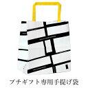 カステラ専門店【長崎 心泉堂】で買える「プチギフト 手提げ袋【ギフトオプション】 [0.3号サイズのカステラにピッタリ合うサイズです]KRZW」の画像です。価格は30円になります。