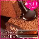 【スーパー早割】プレミアムチョコカステラ0.5号 ホワイトデー WD100