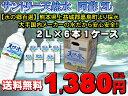 【送料無料】【九州の水】サントリー 天然水 阿蘇【2L×6本 1ケース】【重量12kg】